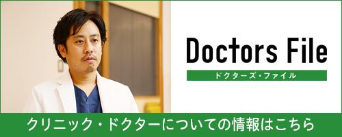 角谷院長がドクターズファイルに紹介されています